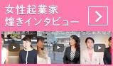 女性起業家煌きインタビュー